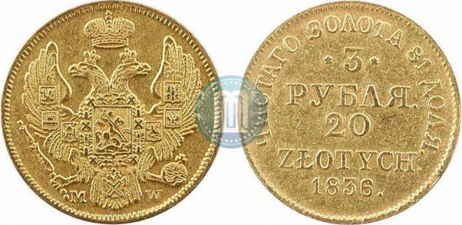 3 рубля - 20 злотых 1836 года MW