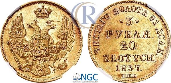 3 рубля - 20 злотых 1837 года СПБ-ПД