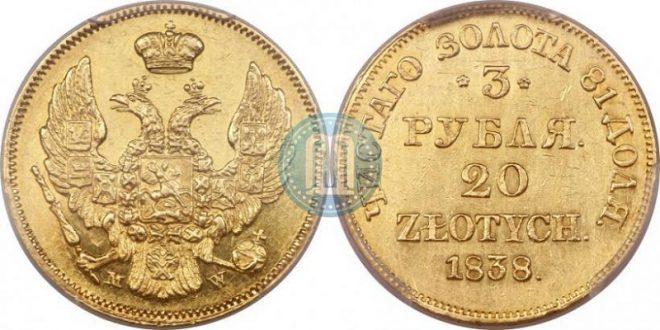 3 рубля - 20 злотых 1838 года MW