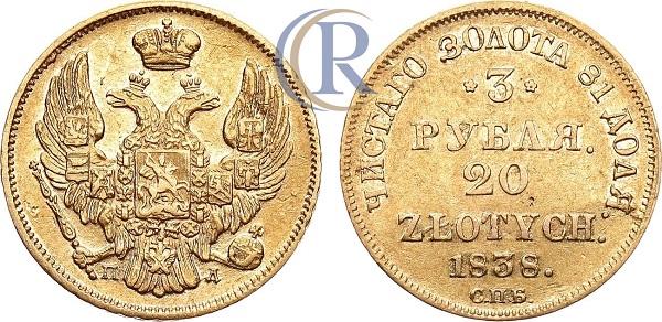 3 рубля 20 злотых 1838 года. СПБ-ПД
