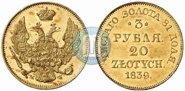 3 рубля - 20 злотых 1839 года MW