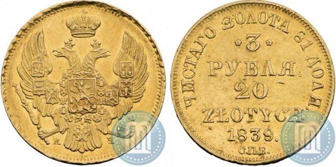 3 рубля - 20 злотых 1839 года СПБ-АЧ