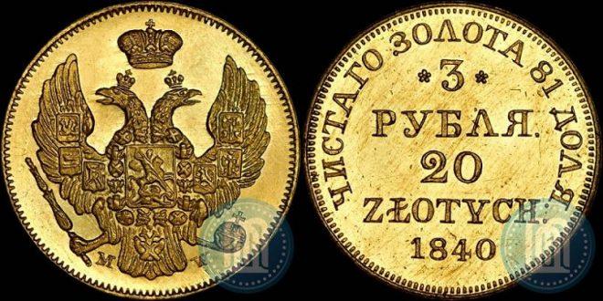 3 рубля - 20 злотых 1840 года MW