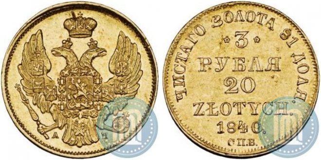 3 рубля - 20 злотых 1840 года СПБ-АЧ
