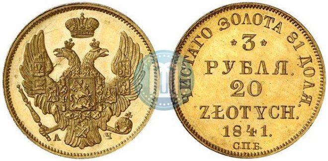 3 рубля - 20 злотых 1841 года СПБ-АЧ