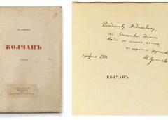 Первое издание «Колчана» Николая Гумилева стало топ-лотом торгов Christie's, посвященных русской литературе