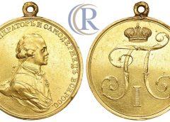 Медаль За отличие. С портретом и вензелем императора Павла I