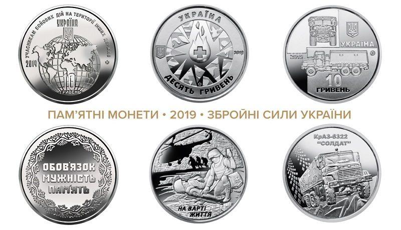 НБУ выпустил три монеты из цинкового сплава, посвященные украинской армии