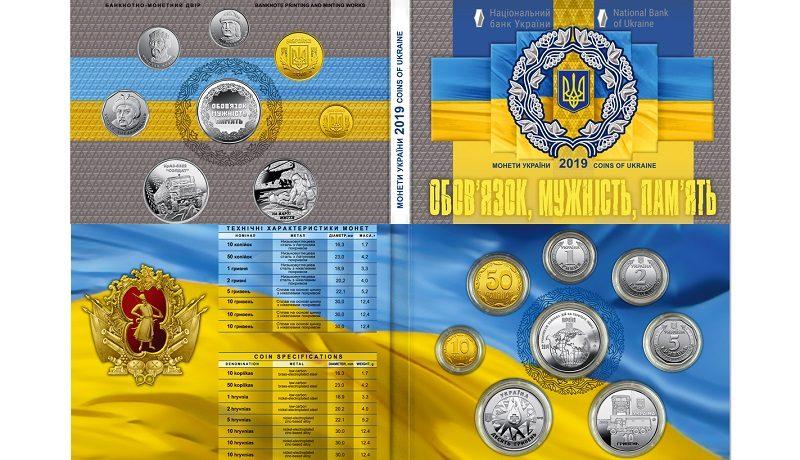 Годовой набор монет 2019 года НБУ посвятил украинской армии