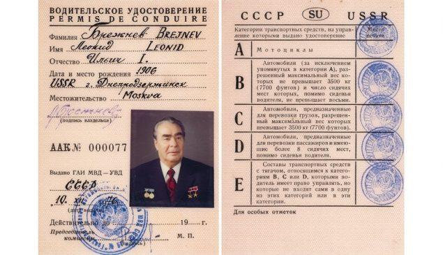 Водительские права Брежнева продали за 1,55 млн рублей