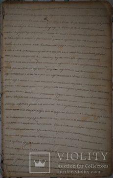 Дневник-рукопись ''Русско-Японская война''
