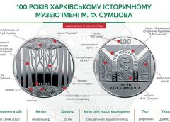 НБУ выпустил монету из нейзильбера номиналом 5 гривен «100 років Харківському історичному музею імені М. Ф. Сумцова»