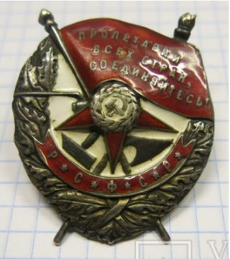 "Орден ""Красного Знамени"" РСФСР"
