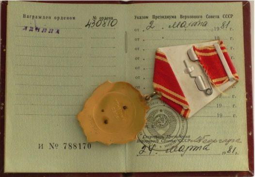Орден Ленина №ЛМД 430 810