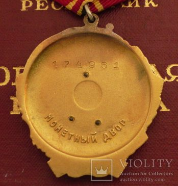 Орден Ленина ММД №174 961