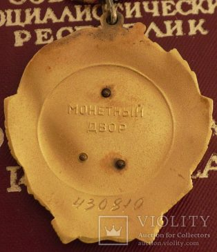 Орден Ленина №430 810