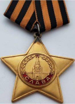Орден Боевой Славы I степени №1 966