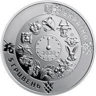 Монета «Рік Пацюка» номиналом 5 гривен из нейзильбера 2020 года
