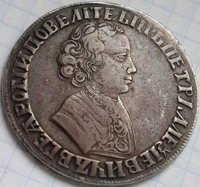 Рубль Петра Первого 1705 г.