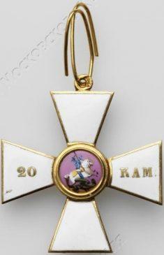 Крест IV степени ордена святого Георгия за 20 кампаний