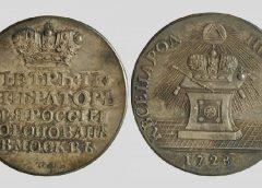 """Серебряный жетон """"В память коронации императора Петра II"""""""