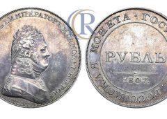 1 рубль 1807 года, пробный, новодел