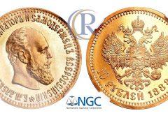 10 рублей 1888 года, АГ