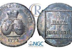 2 пара 3 копейки 1773 года, пробные