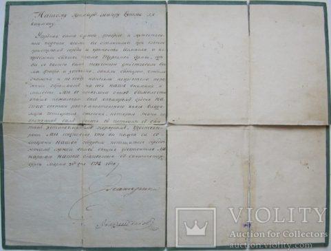 Документы к ордену Святого Владимира 4 степени на Бутми де Кацмана за Измаил