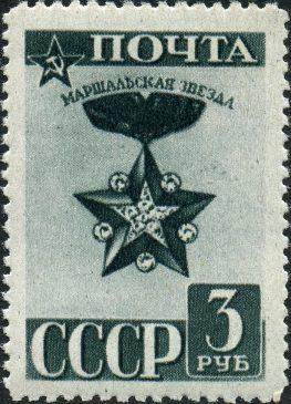 """""""Маршальская звезда"""", на почтовой марке, 1943 год"""