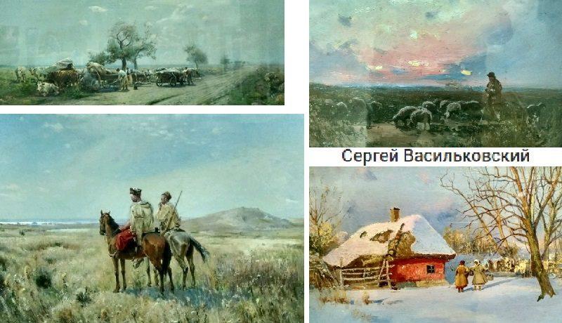 Картины Сергея Васильковского (1854-1917)
