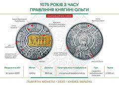 НБУ выпустил памятную монету из серебра номиналом 20 гривен «1075 років з часу правління княгині Ольги»