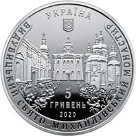 Видубицький Свято-Михайлівський монастир