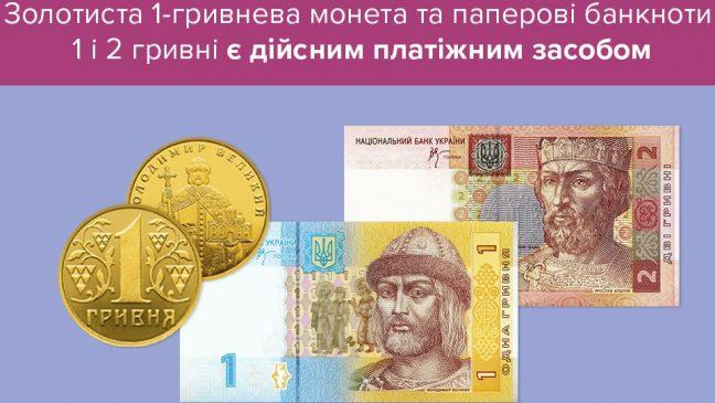 бумажные 1 и 2 гривны образца 2003-2007 годов и золотистые 1-гривневые монеты, изготовленные до 2018 года