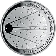 60-річчя запуску першого супутника Землі