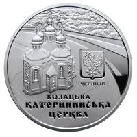 Катерининська церква в м. Чернігов