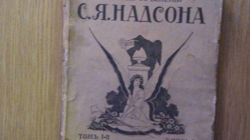 Полное собрание сочинений С.Я. Надсона, 1917