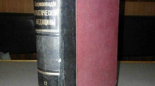 """Энциклопедия практической медицины"""", 1909"""