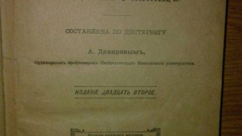 Геометрия для уъздных училищъ, 1907