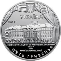 Памятная монета из нейзильбера «100 років Національному академічному українському драматичному театру імені Марії Заньковецької»