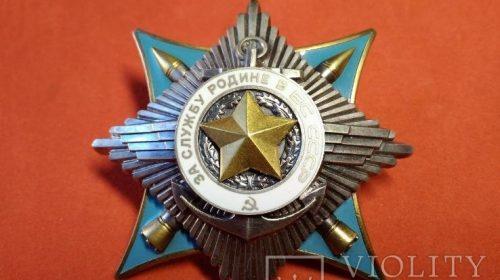 Комплект за службу родине в ВС СССР II и III степени