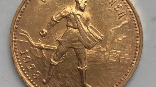 Червонец 1923 года