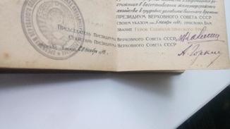 орден Героя Социалистического труда и Орден Ленина с документами