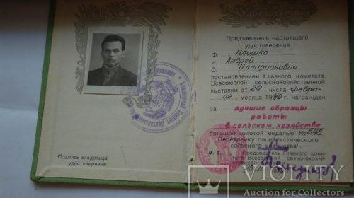 Комплект ВСХВ/ВДНХ