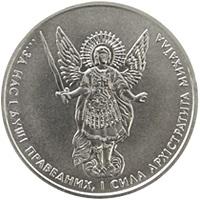 """Архистратиг Михаил"" - серебряная инвестиционная монета"