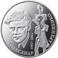 Памятная монета из нейзильбера «Олександр Архипенко»