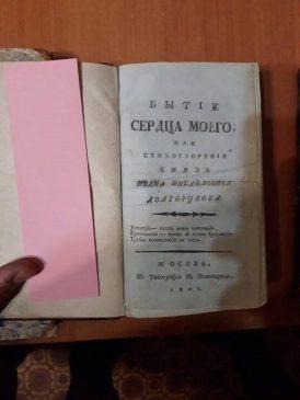 Бытие Сердца Моего или стихотворения князя Ивана Михайловича Долгорукова