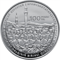 Памятная монета из нейзильбера «100-річчя першого Курултаю кримськотатарського народу»