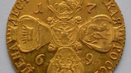 10 рублей Екатерины II 1769 года