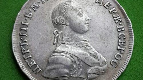 Полтина 1762 года Петр ІІІ